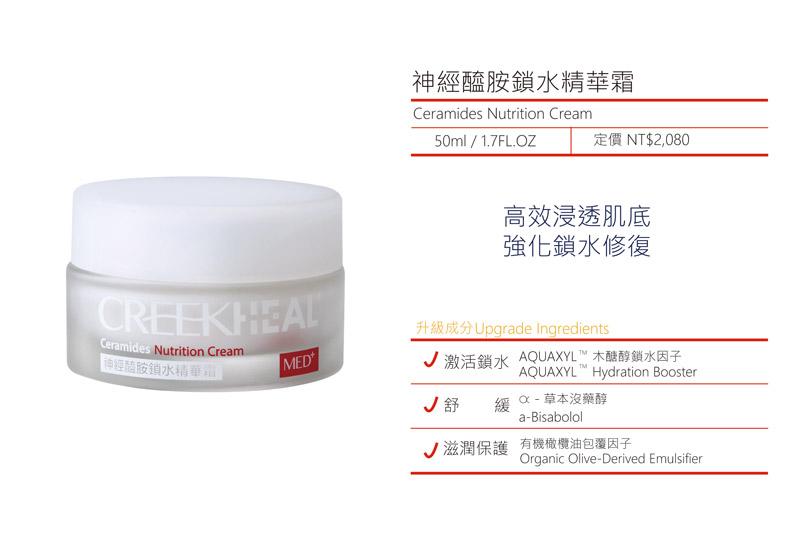 保養品神經西安乳霜-new
